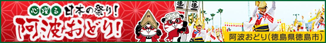 心躍る 日本の祭り!阿波おどり!(徳島市)